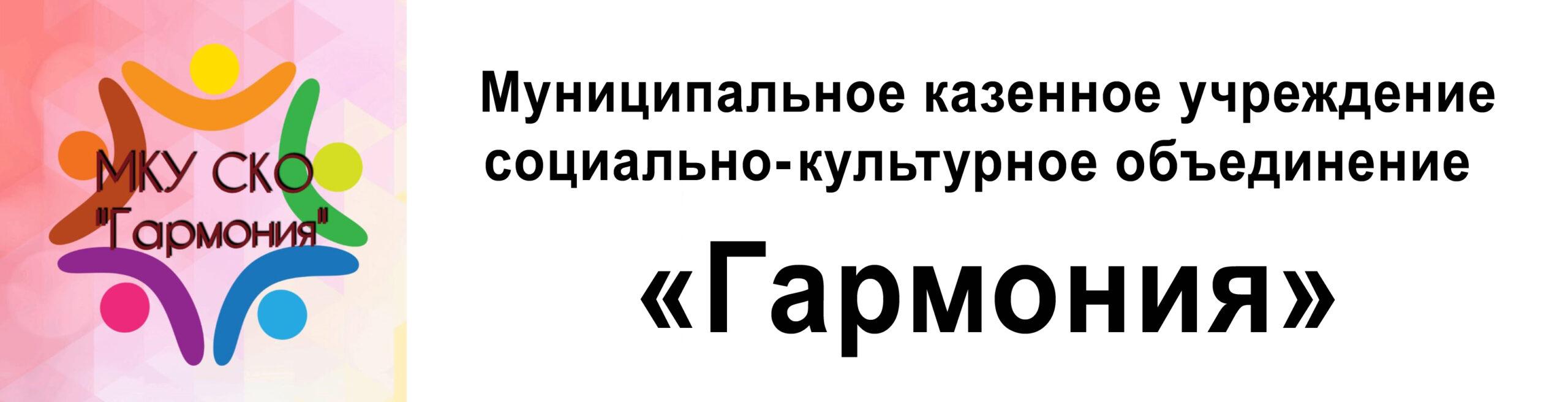 МКУ СКО «Гармония»